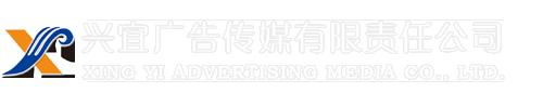 亚博app下载官网下载兴宜广告传媒有限公司