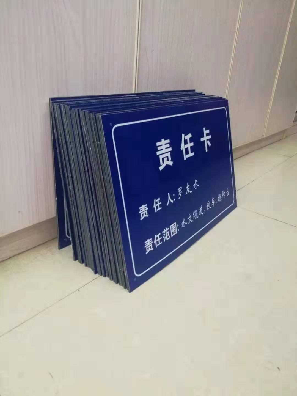 广告牌制作 责任牌定做 铝塑板责任牌厂家制作